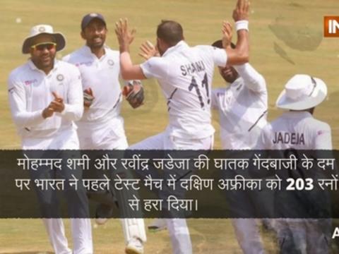 शमी, अश्विन और रोहित के दम पर भारत ने साउथ अफ्रीका पर हासिल की 203 रनों से जीत