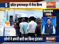 Headlines 100 | Chota Imambara converted into mega vaccination centre in Lucknow