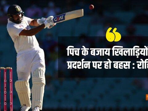 IND v ENG : तीसरे टेस्ट से पहले रोहित ने पिच को लेकर कही बड़ी बात