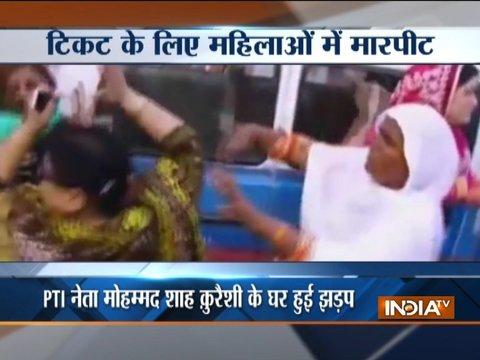 Pakistan Tehreek-e-Insaf women workers engage in brawl over election tickets (watch video)