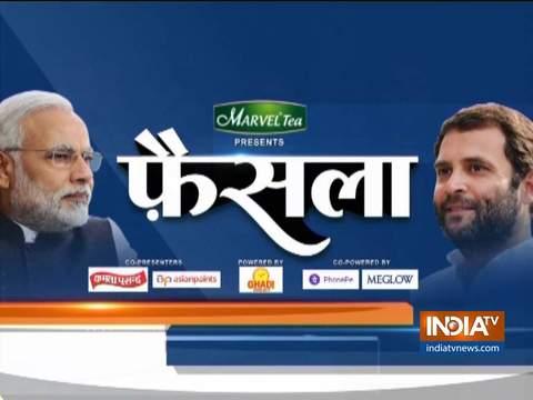 फैसला: लोकसभा चुनावों को लेकर स्पेशल शो  18 मई, 2019