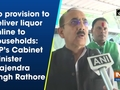 No provision to deliver liquor online to households: MP's Cabinet Minister Brajendra Singh Rathore