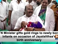 TN Minister gifts gold rings to newly born infants on occasion of Jayalalithaa's birth anniversary