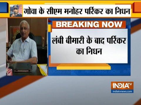 गोवा के मुख्यमंत्री मनोहर पर्रिकर का निधन, लंबे समय से थे बीमार
