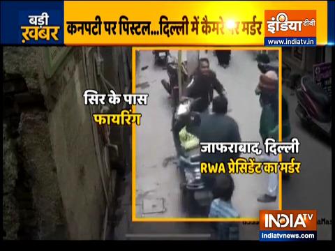 दिल्ली के जाफराबाद में RWA प्रेसिडेंट का मर्डर