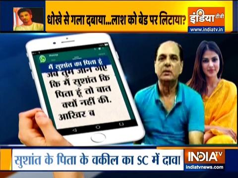 देखिये इंडिया टीवी का स्पेशल शो हकीकत क्या है | 11 अगस्त, 2020