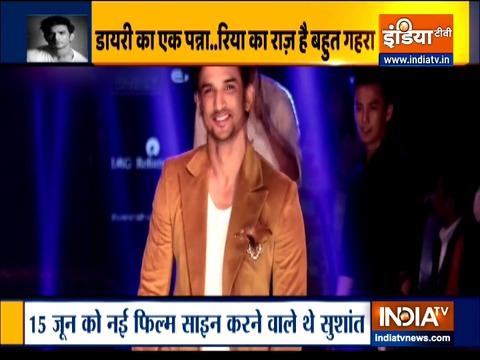 देखिये इंडिया टीवी का स्पेशल शो हकीकत क्या है | 8  अगस्त, 2020