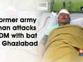 Former army man attacks ADM with bat in Ghaziabad