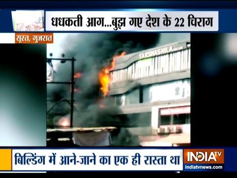 सूरत : तक्षिला बिल्डिंग में लगी भीषण आग, 22 लोग हुए हादसे का शिकार