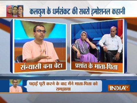 India TV Exclusive: ब्रह्मचारी बेटे पर गर्व करें या प्रभु-भक्ति पर शर्म?
