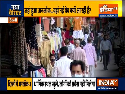 हकीकत क्या है | दिल्ली में अब रोजाना मॉल और बाजारों की सभी दुकानें खुलेंगी