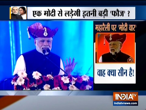 महागठबंधन की रैली पर प्रधानमंत्री नरेंद्र मोदी का तंज, कहा- वाह क्या सीन है!