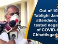 Out of 107 Tablighi Jamaat attendees, 28 tested negative of COVID-19: Chhattisgarh CM