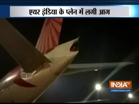 सैन फ्रांसिस्को जाने वाली एयर इंडिया की फ्लाइट में दिल्ली एयरपोर्ट पर लगी आग
