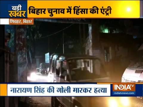 बिहार चुनाव 2020 से पहले JDRP के उम्मीदवार नारायण सिंह की गोली मारकर हत्या