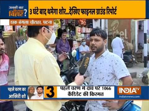बिहार विधानसभा चुनाव 2020: किस पार्टी को मिलेगा पटना के मतदाताओं का समर्थन?
