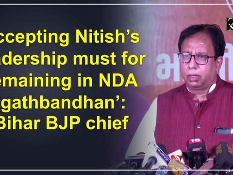 Accepting Nitish's leadership must for remaining in NDA 'gathbandhan': Bihar BJP chief