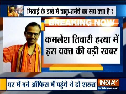 Gujarat ATS solved Kamlesh Tiwari murder case