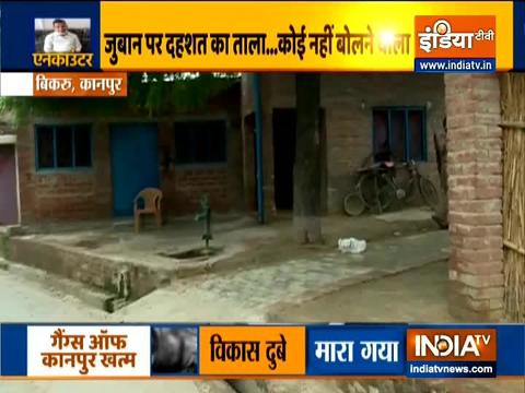 यूपी के बिकरू गांव में विकास दुबे का आतंक उसके एनकाउंटर के बाद भी जारी