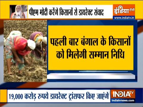पीएम मोदी की किसानों को सौगात, आज पीएम किसान सम्मान निधि की 8वीं किस्त जारी करेंगे प्रधानमंत्री