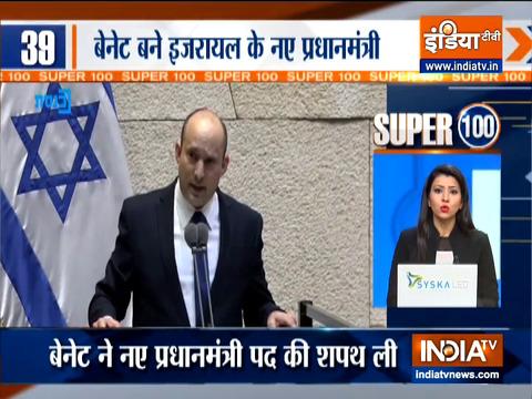 Super 100: इजराइल में नई सरकार का गठन, स्पेशल फोर्स कमांडो रहे नफ्ताली बेनेट बने नए प्रधानमंत्री
