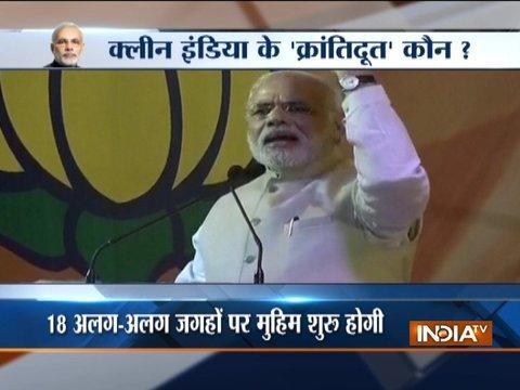 PM मोदी आज करेंगे 'स्वच्छता ही सेवा आंदोलन' का शुभारंभ, दो हजार लोगों को लिखे खत