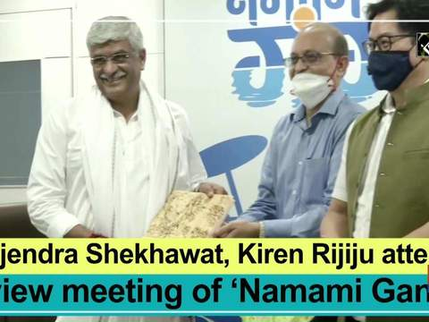 Gajendra Shekhawat, Kiren Rijiju attend review meeting of 'Namami Gange Programe'