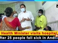 Health Minister visits hospital after 25 people fall sick in Andhra