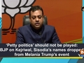 'Petty politics' should not be played: BJP on Kejriwal, Sisodia's names dropped from Melania Trump's event