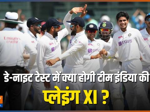इंग्लैंड के खिलाफ डे नाइट टेस्ट में क्या होगी टीम इंडिया की प्लेइंग इलेवन?