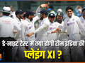 India vs England 2021 | Who will be part of India's playing XI for Pink Ball Test at Motera?