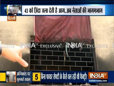 राजधानी दिल्ली में बड़ा हादसा, फैक्ट्री में आग लगने से 43 लोगों की मौत