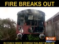Video: Train coaches catches fire near Howrah Rail Museum