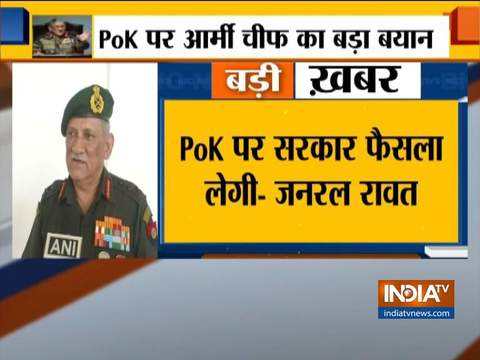 सेना प्रमुख ने कहा, पीओके पर फैसला सरकार द्वारा लिया जाएगा, भारतीय सेना हमेशा तैयार है