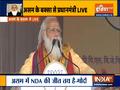 PM Modi addresses public meeting in Assam's Baksa