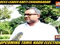 DMK, Congress alliance will register resounding victory in Tamil Nadu: Karti Chidambaram