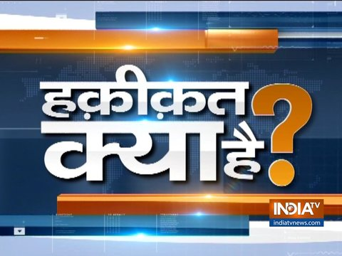 देखिये इंडिया टीवी का स्पेशल शो 'हकीक़त क्या है' | 11 मार्च, 2019