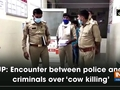 UP: Encounter between police and criminals over 'cow killing'