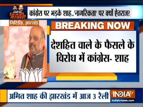 अमित शाह ने झारखंड के गिरिडीह में चुनावी रैली को किया संबोधित