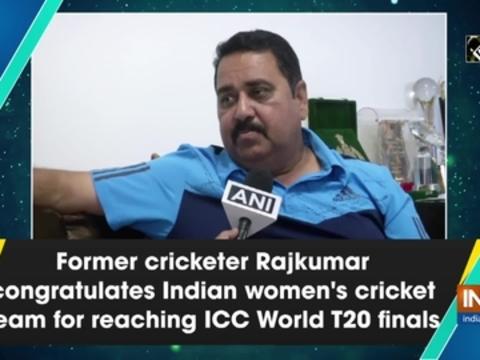 Former cricketer Rajkumar congratulates Indian women's cricket team for reaching ICC World T20 finals