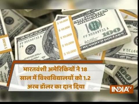भारतवंशी अमेरिकियों ने 18 साल में विश्वविद्यालयों को 1.2 अरब डॉलर का दान दिया