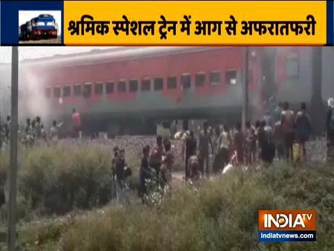पटना से अररिया जा रही श्रमिक स्पेशल ट्रेन में लगी आग