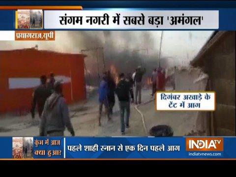प्रयागराज कुंभ में सिलेंडर फटने से लगी आग