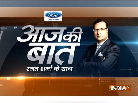 Aaj Ki Baat with Rajat Sharma | 16th February, 2018