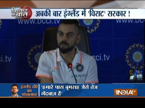 इंग्लैंड में भारत की कप्तानी करने के लिए पूरी तरह से तैयार: विराट कोहली
