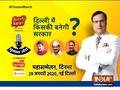 दिल्ली में किसकी बनेगी सरकार? 29 जनवरी को देखिए इंडिया टीवी का कार्यक्रम चुनाव मंच