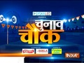 'Chunav Chowk' brings you news from Khandwa, ahead of MP Assembly Poll 2018