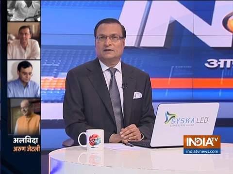 मैंने एक दोस्त, दार्शनिक और अभिभावक खो दिया: अरुण जेटली को रजत शर्मा की भावभीनी श्रद्धांजलि   देखें