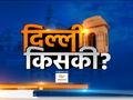 दिल्ली किसकी: देखिए राजिंदर नगर विधानसभा के वोटर के मन में क्या