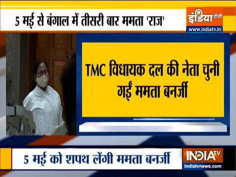 VIDEO: ममता बनर्जी 5 मई को तीसरी बार लेंगी CM पद की शपथ